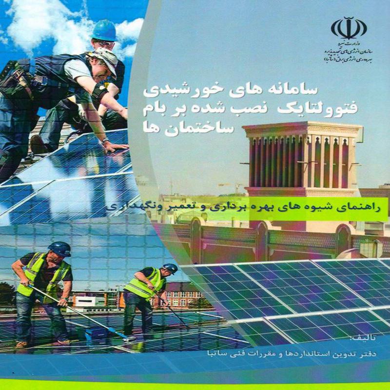 کتاب راهنمای شیوه های بهره برداری، تعمیر و نگهداری سامانه های خورشیدی فتوولتائیک